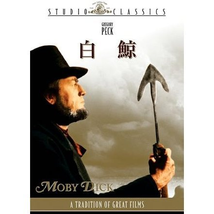 Moby Dick [low priced Limited Release]