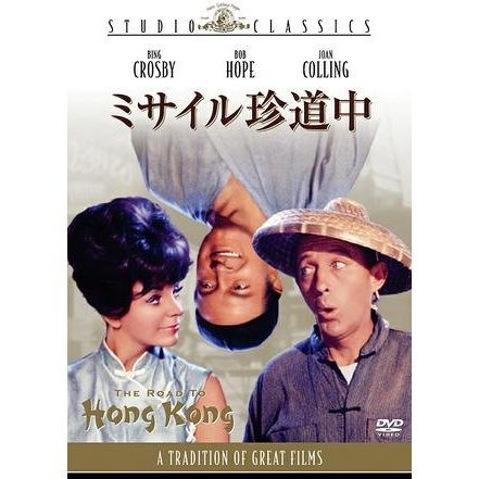 Road To Hong Kong [low priced Limited Release]