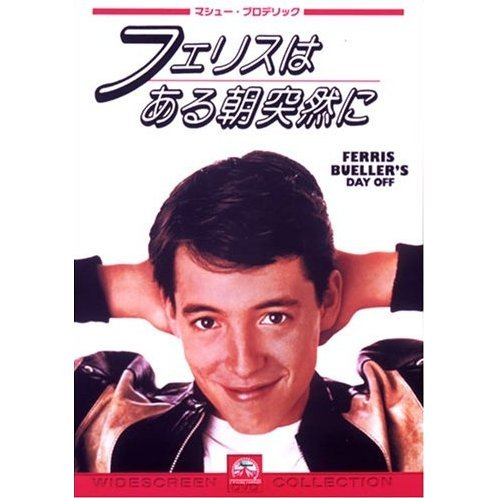 Ferris Bueller's Day Off [low priced Limited Release]