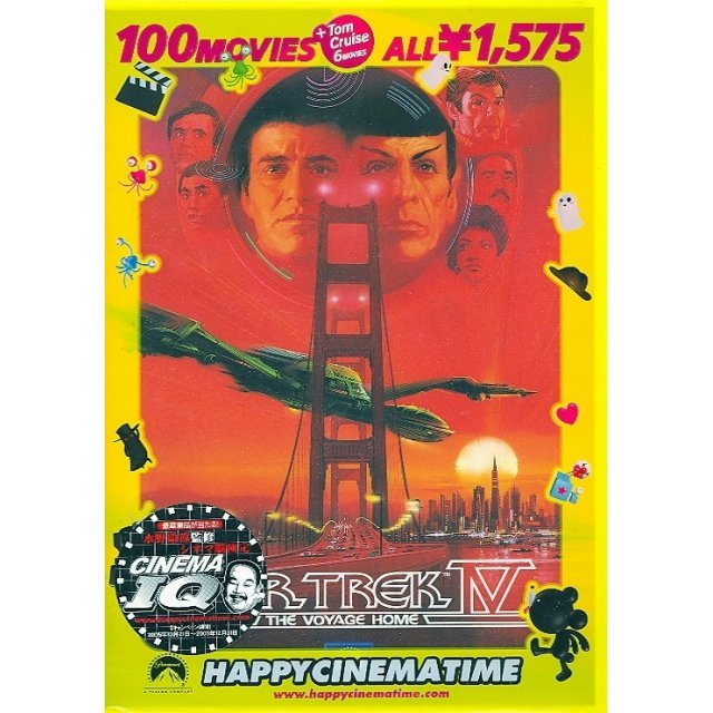 Star Trek IV: The Voyage Home [low priced Limited Release]