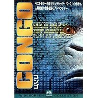 Congo [low priced Limited Release]