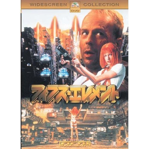 The Fifth Element [low priced Limited Release]