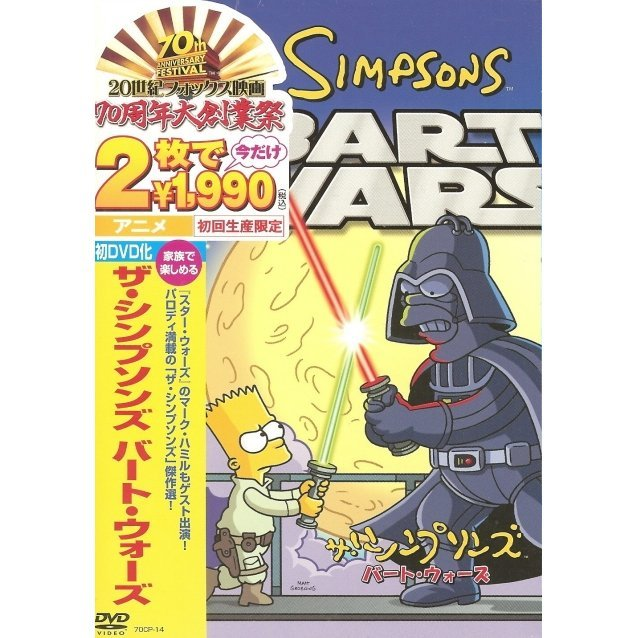Simpsons: Bart Wars [low priced Limited Release]