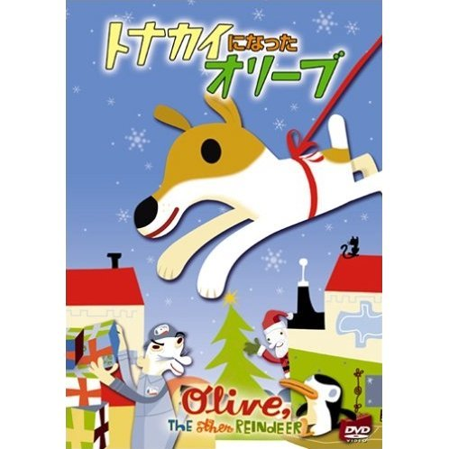Olive, The Other Reindeer [low priced Limited Release]