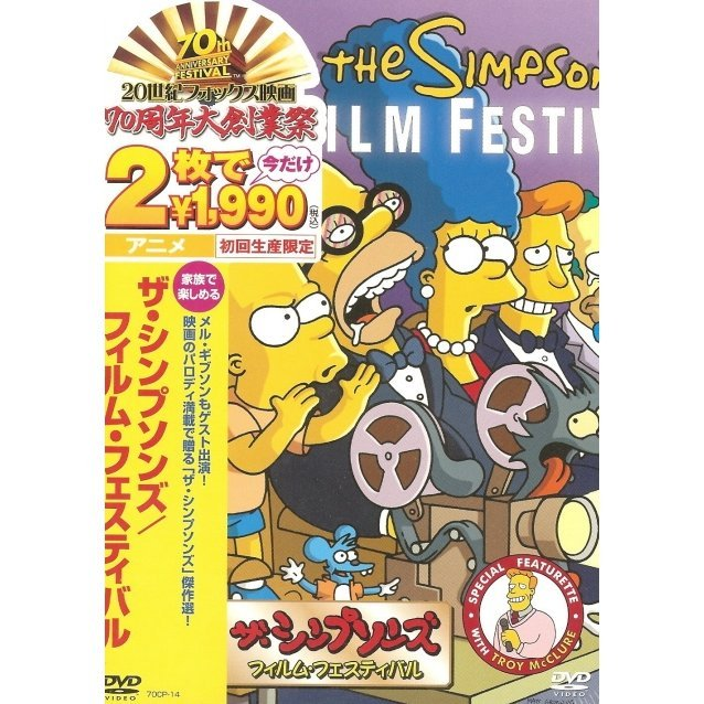 The Simpsons / Film Festival [low priced Limited Release]