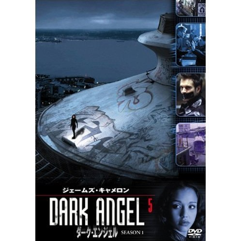 Dark Angel Season 1 Vol.5 [low priced Limited Release]