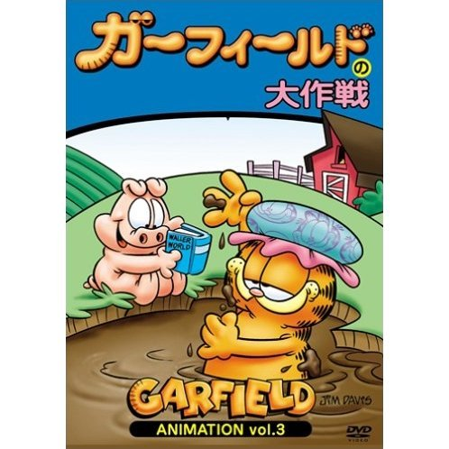 Garfield Animation Vol.3 [low priced Limited Release]