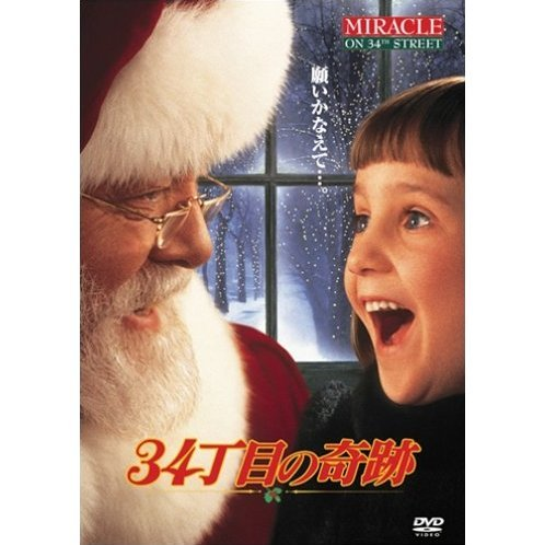 Miracle On 34th Street [low priced Limited Release]