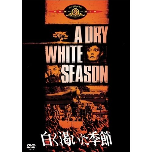 A Dry White Season [low priced Limited Release]