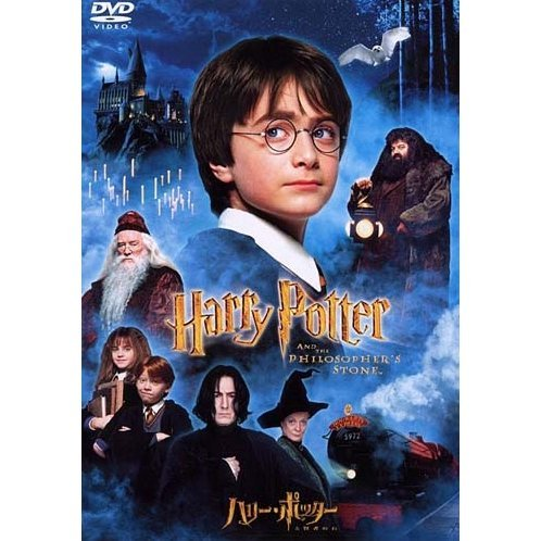 Harry Potter & The Sorcerer's Stone [low priced Limited Release]