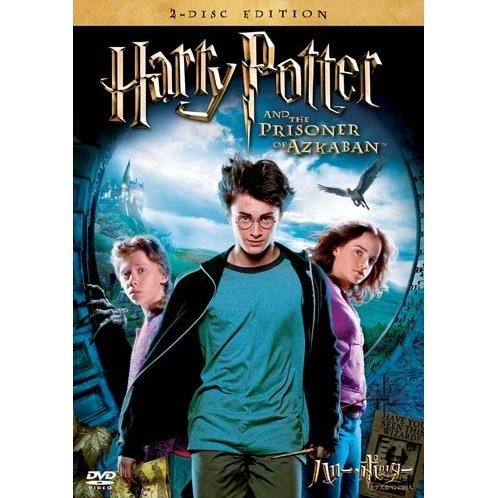 Harry Potter And The Prisoner of Azkaban Special Edition [low priced Limited Release]