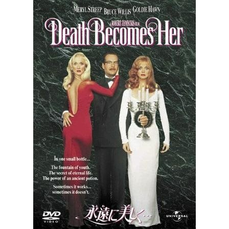 Death Becomes Her [low priced Limited Release]