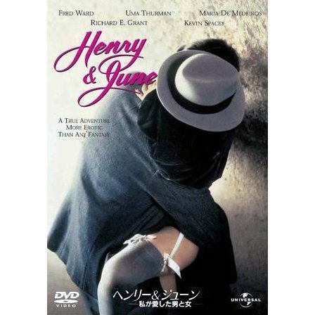Henry & June [low priced Limited Release]