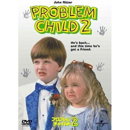 Problem Child 2 [low priced Limited Release]