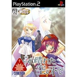 Kono Haretasora no Shita de (Good Price)