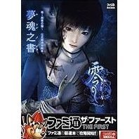 Fatal Frame: Zero Strategy Guide