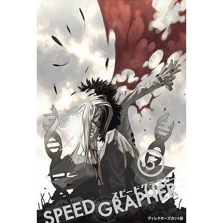 Speed Grapher Vol.5 Director's Cut [Limited Edition]