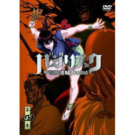 Basilisk: Koga Ninpo Cho Vol.4 [Limited Edition]