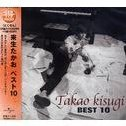 Takao Kisugi Best 10 [Limited Edition]