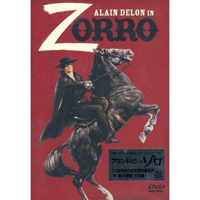 Zorro Digitally Remastered