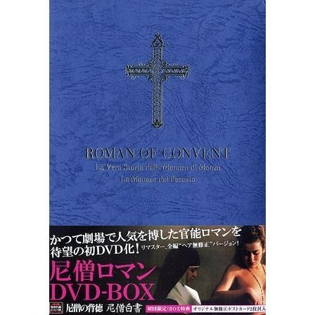 La Monace DVD Box [Limited Edition]