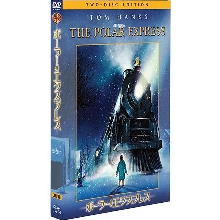 The Polar Express Special Edition