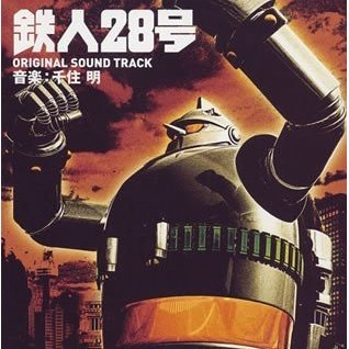 Live-Action Theatrical Feature: Tetsujin 28 Go - Original Soundtrack