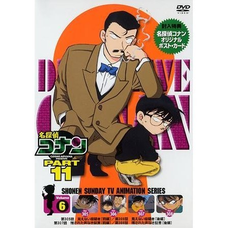 Detective Conan Part 11 Vol.6