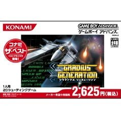 Gradius Generation (Konami the Best)