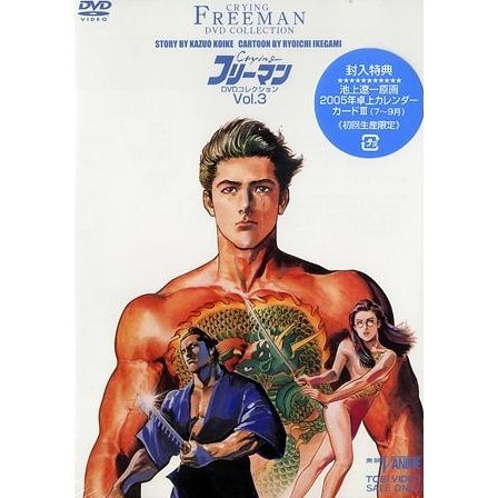 Crying Freeman DVD Collection Vol.3