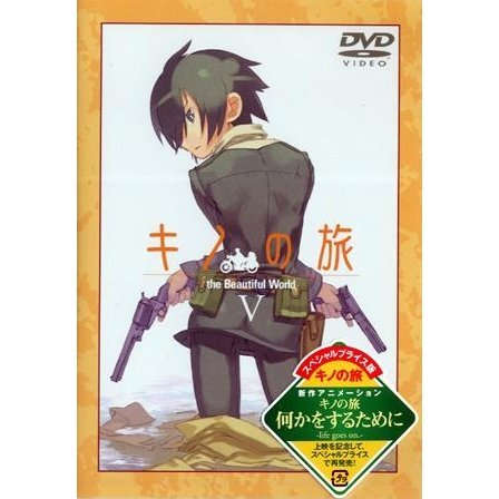 Kino no Tabi - the Beautiful World V [Priced-down Reissue]