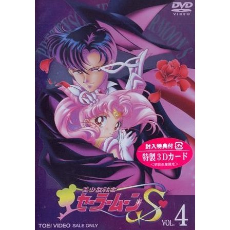 Bishojo Senshi Sailor Moon S Vol.4