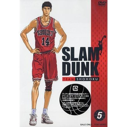 Slam Dunk Vol.5