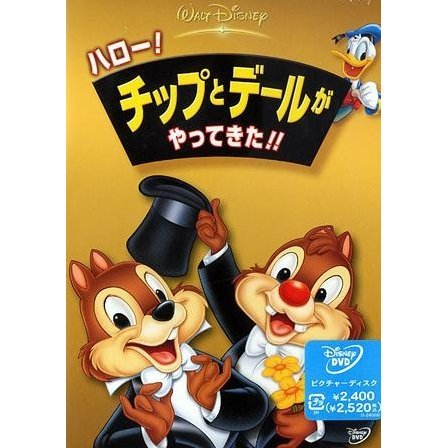 Chip N Dale / Here Comes Trouble