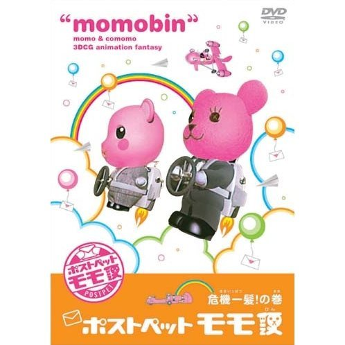 Post Pet Momo-bin Kikiippatsu no Maki [Limited Edition]