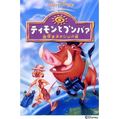 Timon And Pumbaa - Chikyu Marukajiri No Tabi