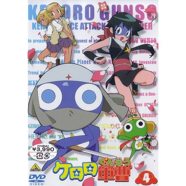 Keroro Gunso Vol.4