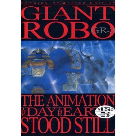 Giant Robo - The Night the Earth Stood Still GR-3 Premium Remastered Edition