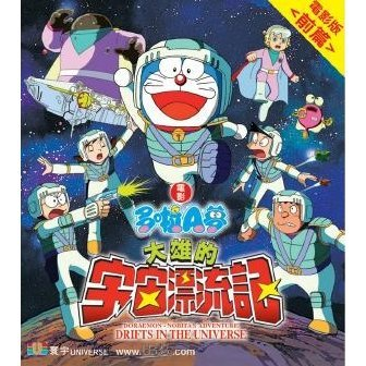 Doraemon - Nobita's Adventure Drifts in The Universe Vol.1