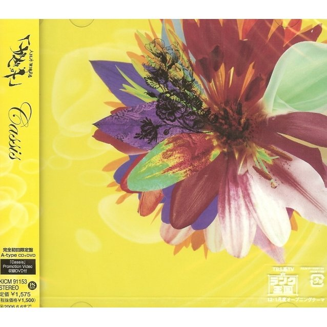 Cassis [CD+DVD Limited Edition]