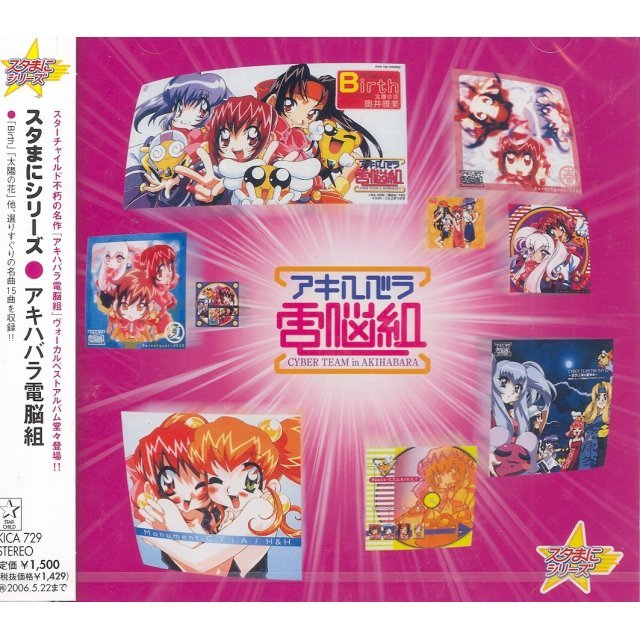 Star Mania Series: Cyber Team in Akihabara Pata-Pi [Limited Pressing]