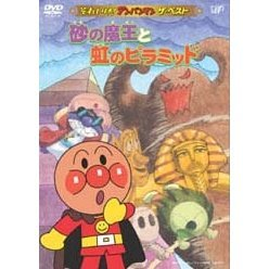 Soreike! Anpanman the Best: Suna no Mao to Niji no Pyramid