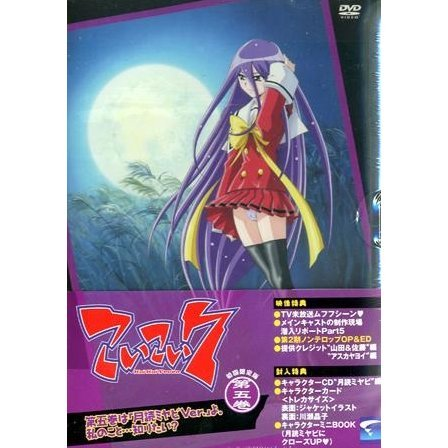Koikoi 7 Vol.5 [Limited Edition]