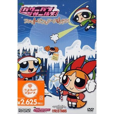 The Powerpuff Girls: That was The Fight Before Christmas