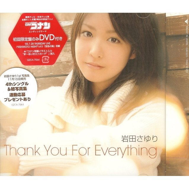 Thank You For Everything [CD+DVD limited Edition]