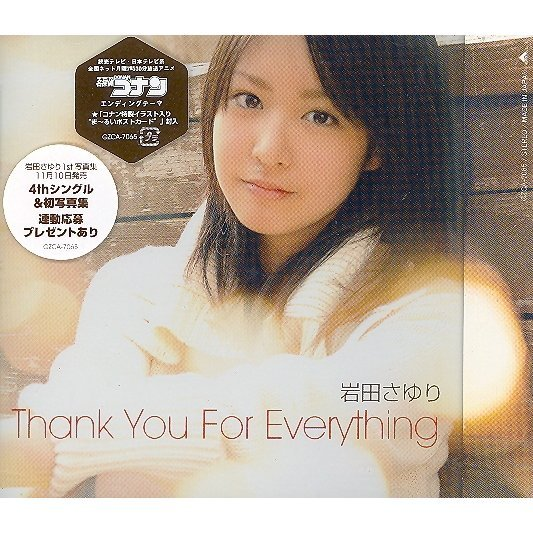 j pop thank you for everything sayuri iwata
