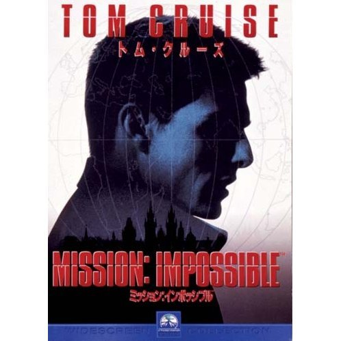 Mission: Impossible [Limited Edition]