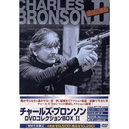 Charles Bronson DVD Collection Box II [Limited Edition]