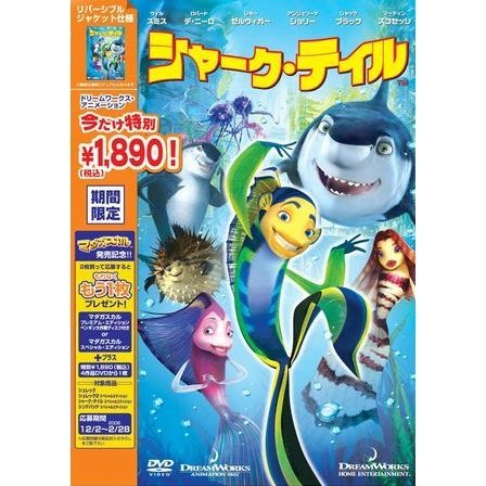 Shark Tale Special Edition [Limited Pressing]