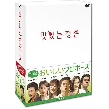 Oishi Propose DVD Box